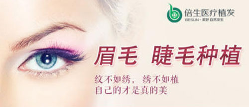 深圳眉毛种植技术哪家好?