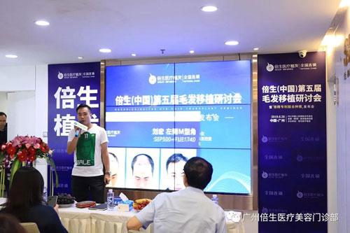 【倍生(中国)第五届毛发移植研讨会】暨倍精专利联合种植发布会圆满成功